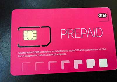 ヘルシンキ空港でsimカード購入。dnaなら買ってすぐその場で使える!   sagatmanproject
