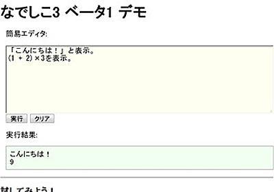 日本語プログラミング言語「なでしこ」JS版の開発スタート、ベータ版が公開 | マイナビニュース