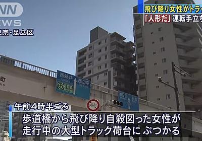 横須賀モアーズ飛び降り