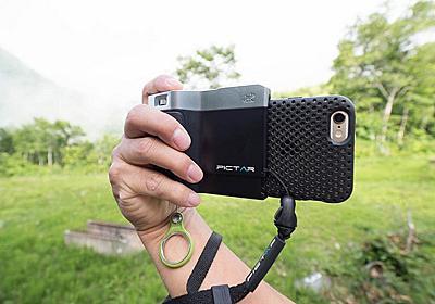 iPhoneを本格カメラに変化させるケース!「PICTAR ONE」がめっちゃ良いぞ! | むねさだブログ