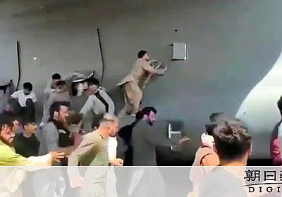 米軍機にしがみつき…カブール空港で7人死亡 動画拡散:朝日新聞デジタル