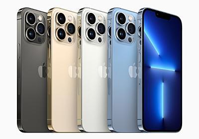 映像制作ニーズに応えた「iPhone 13 Pro/Pro Max」 最大容量1TB、後からピント変更やボケ味追加も - ITmedia NEWS