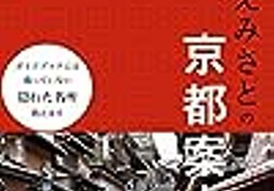 電子書籍『とみえみさとの京都案内』を出版しました! - とみえライフ