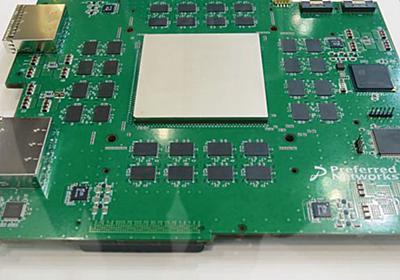 PFNがAI専用ハード開発、8.5cm角の深層学習用チップ | 日経 xTECH(クロステック)