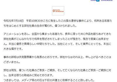 京都アニメーション、あらためて取材自粛をお願い 実名報道の自粛も書面で要請 - ねとらぼ