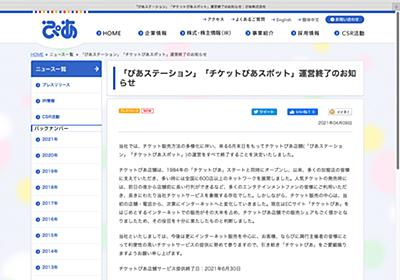 「チケットぴあ」店舗運営を終了 ネットに移行、「役目果たした」 - ITmedia NEWS