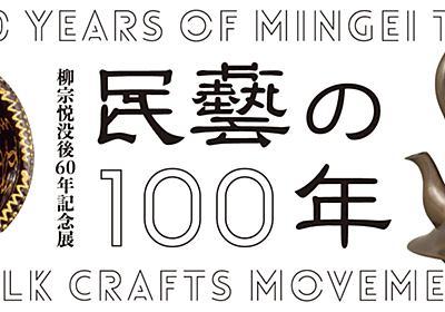 [公式]柳宗悦没後60年記念展「民藝の100年」@東京国立近代美術館