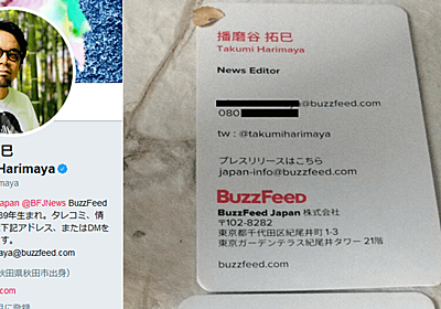 netgeekの運営者情報を暴露しようとするBuzzFeedに抗議します | netgeek