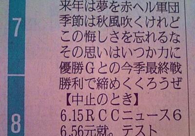 【画像あり】 広島、地方紙で縦読みwwwwwwww - ゴールデンタイムズ