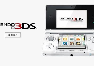ニンテンドー3DSが生産終了 「2DS」「LL」など関連モデルも - ITmedia NEWS