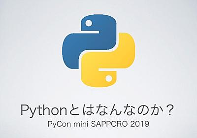 Pythonとはなんなのか?