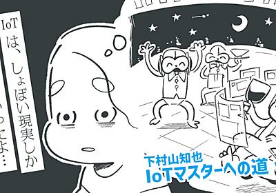 【漫画】IoTに抱く、うっすらとしたガッカリ感を私は晴らせるのだろうか | スマートホーム(スマートハウス)情報サイト | iedge