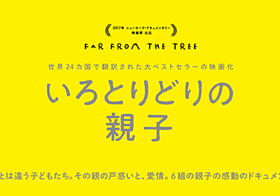映画『いろとりどりの親子』公式サイト