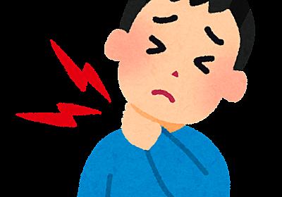 ぎっくり首の症状や原因がヤバイ!首こり専門医が教える解消法とは? - りこぴんのココカラ上がる話♪