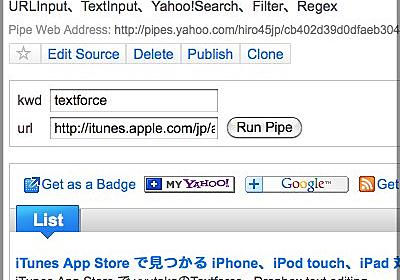 [Pipes] Yahoo! Pipes講座02(Text/URLInput、Yahoo!Search、Filter、Regex) | 普通のサラリーマンのiPhone日記