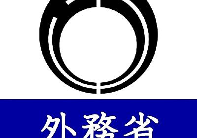 大韓民国による日韓請求権協定に基づく仲裁に応じる義務の不履行について(外務大臣談話)|外務省