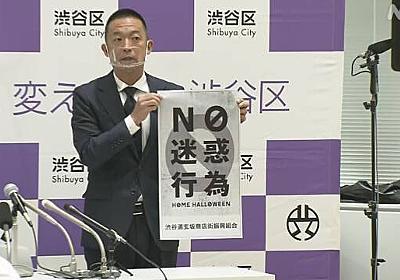 ハロウィーン「渋谷に来ることは自粛を」区長が異例の呼びかけ | 新型コロナウイルス | NHKニュース