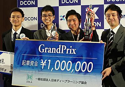 優勝は長岡高専 ── 高専生がものづくりとディープラーニングで事業性を競う「DCON」結果速報   Ledge.ai
