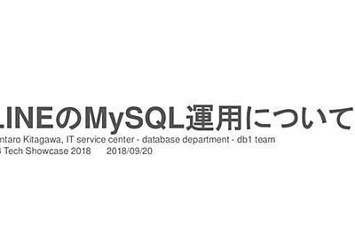 LINEのMySQL運用について 修正版