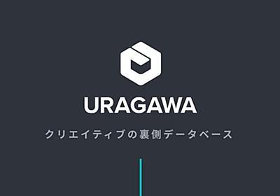 URAGAWA|クリエイティブの裏側データベース by MOREWORKS