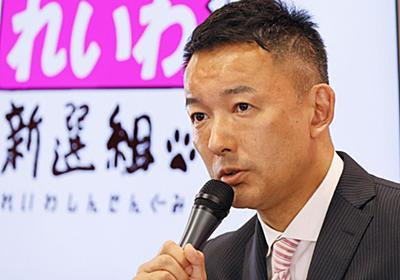 れいわ新選組・山本太郎氏の街頭演説、大阪府警が中止要求。府警「発表する予定はない」 | ハフポスト