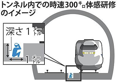 JR西:新幹線300キロ体感 トンネル内で座らせ研修 - 毎日新聞