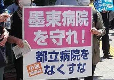 コロナ患者を受け入れた船橋二和病院での一時金超低額回答に対する労組のストライキ行動に参加して|都立病院をつぶすな! 医療介護現場を守れ! 東京行動|note