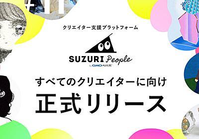 クリエイター支援プラットフォーム「SUZURI People」が正式リリース - アート・デザインニュース : CINRA.NET