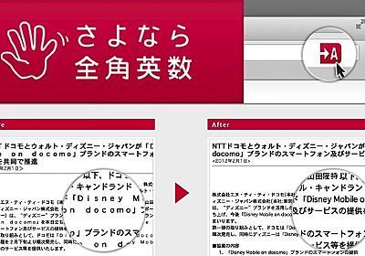 ページ内の全角英数を半角にするChrome拡張機能でネットサーフィンが快適に | あなたのスイッチを押すブログ