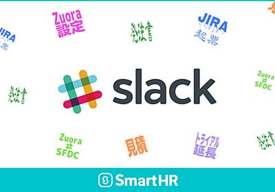 営業チームをemojiやbotでハックする - SmartHR Tech Blog