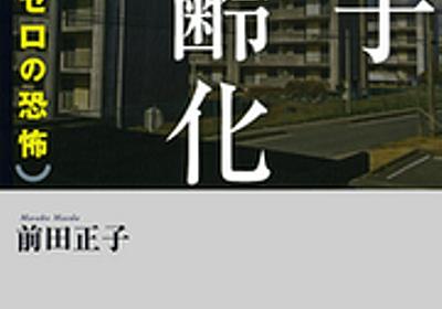 前田正子『無子高齢化』: hamachanブログ(EU労働法政策雑記帳)