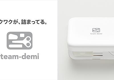 team-demi(チームデミ) | プラス株式会社ステーショナリーカンパニー(PLUS Stationery)