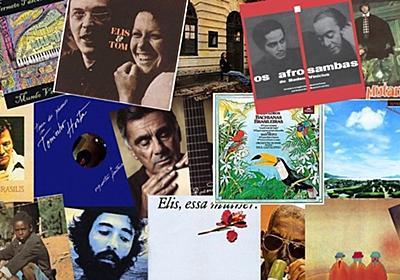 「ブラジル 音楽・オールタイム・アルバム・ベスト 100」のための柳樂光隆の30選|柳樂光隆|note