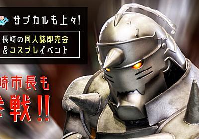 【気分は上々】長崎南ライオンズクラブコラボ「サブカルも上々!」