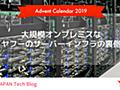 大規模オンプレミスなヤフーのサーバーインフラの裏側 〜 サーバー調達や運用の流れを紹介します - Yahoo! JAPAN Tech Blog