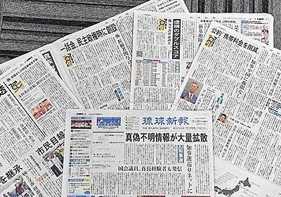 沖縄県知事選ファクトチェック 有権者へ正しい情報を 困難伴うネットデマ検証 - 琉球新報 - 沖縄の新聞、地域のニュース