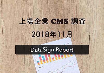 DataSign Report 上場企業 CMS調査 | DataSign