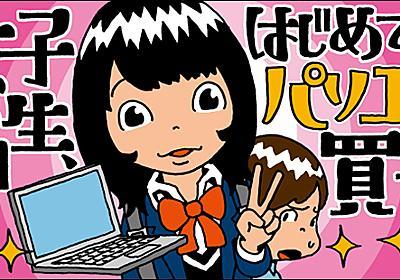 ビル・ゲイツもジョブズも知らない女子高生、「はじめてのパソコン」を買う (1/3) - ねとらぼ