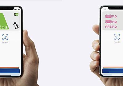 iPhoneやApple Watchの「Suica」と「PASMO」って何が違う? 比較してみよう【2020年最新版】 - Fav-Log by ITmedia