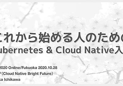 これから始める人のためのKubernetes&CloudNative入門 - Speaker Deck