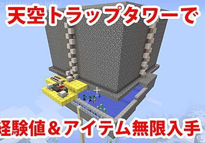 天空 トラップ タワー 統合 版