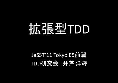 拡張型TDD@JaSST'11 Tokyo