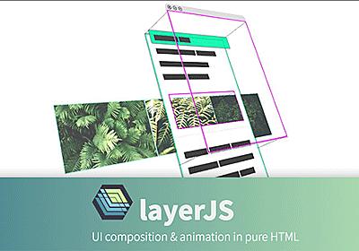 どんどん簡単になっていく!最近見かけるアニメーションを伴ったさまざまなUIが実装できるスクリプト -LayerJS | コリス