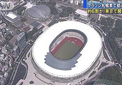 「東京でマラソンを見たい」札幌案に6割が反対