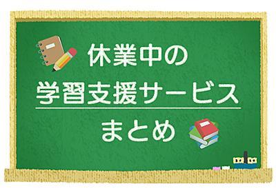 無料オンライン教材など 学習支援サービスまとめ – 日本教育新聞電子版 NIKKYOWEB