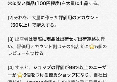 """台湾人 on Twitter: """"最近、中国の個人や中小企業向けに、日本のAmazonに進出する為のセミナーがあちこちで開かれていて、そのメソッドがえげつない…という話が興味深かった。 という内容のツイートをしたけれど、長くなったので、画像にまとめました。 https://t.co/HrQCPZq9sT"""""""