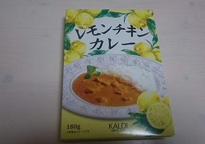 【カルディ】レモンシリーズ【レモンチキンカレー】が美味しいよ - 広く浅くまるく