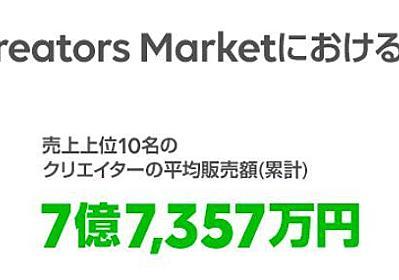 LINE自作スタンプ、上位10人の平均販売額は7億7000万円 - ITmedia NEWS