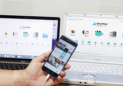 「iTunesを使った管理が意外と面倒くさい」という人に最適な「DearMob iPhoneマネージャー」機能まとめレビュー、写真転送・音楽管理・バックアップなどが簡単