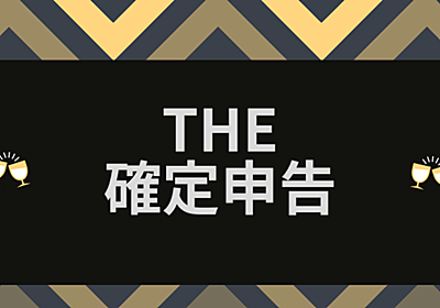 確定申告の還付金   窓際サラリーマンの米国株奮闘記.